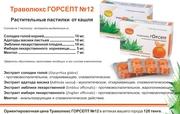 Тараз: Траволюкс Горсепт  №12 - растительные пастилки от кашля