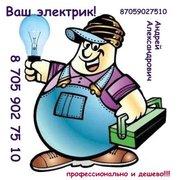 Услуги электрика! Все виды услуг в сфере электричества (220-380)