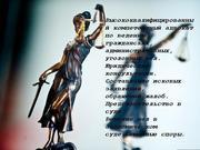 Адвокатская контора «Николаенко»