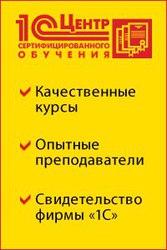 Центр Сертифицированного обучения