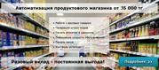 Автоматизации бизнес-процессов складов бутиков,  магазинов
