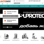 AutoMix - Автозапчасти оптом и в розницу в Таразе