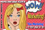 Маркетинговые услуги – УДВОЙТЕ свои продажи с гарантией!