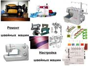 Ремонт и настройка швейных машин
