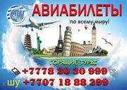Туристические агентства  AUTtravel
